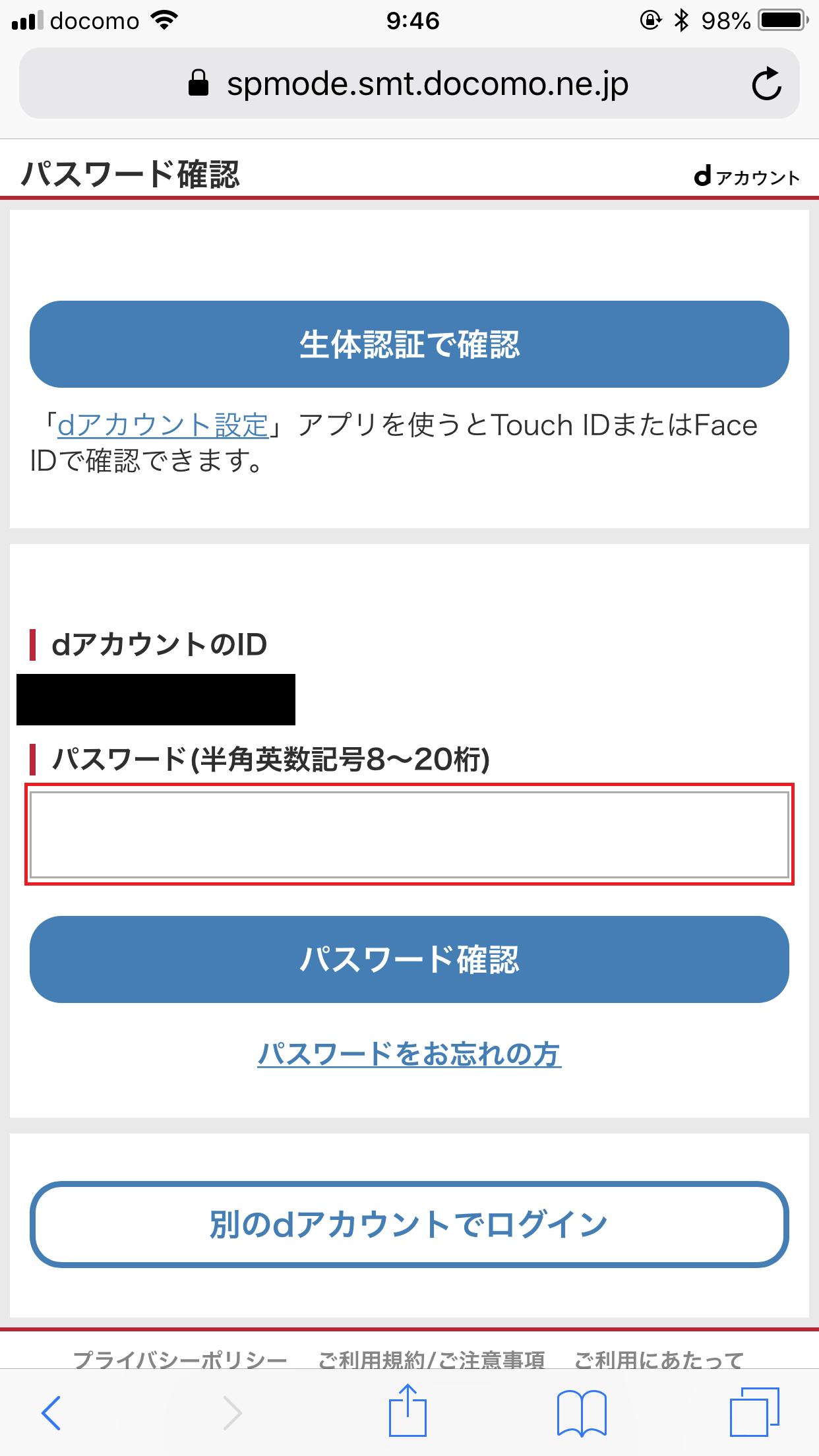 番号 ネットワーク 変更 暗証