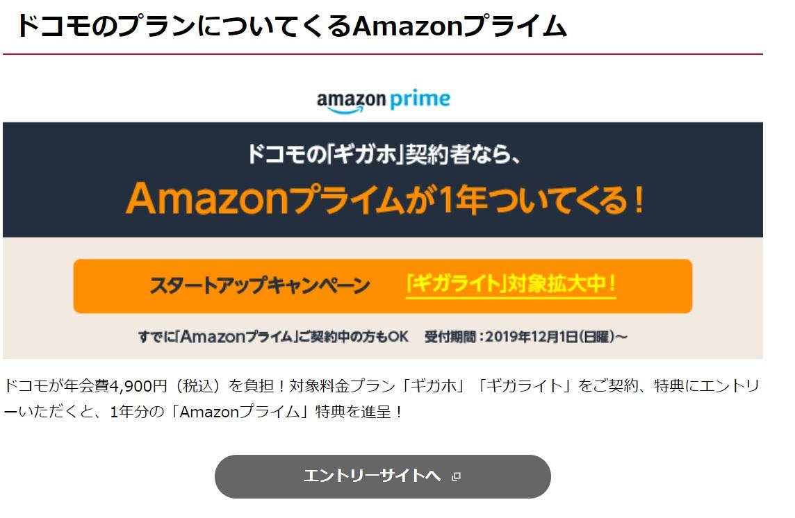 Amazon プライム ドコモ